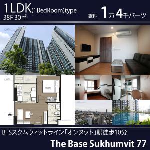 【BTSオンヌット】最上階38階の1LDKが約4.8万円⁉ 新着!バンコク賃貸情報