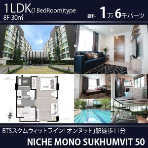 【BTSオンヌット】最上階角部屋の1LDK 新着!バンコク賃貸情報