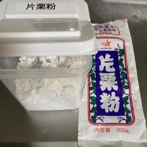 片栗粉はこの容器に詰め替え