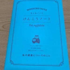【ダイソー】もしもノート けんこうノート