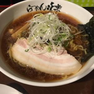 『味楽』日本最北端から