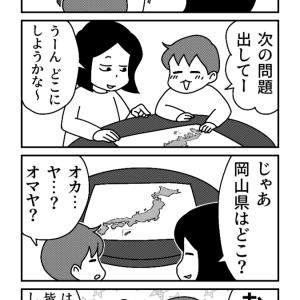 都道府県探し〜おかやまけん〜