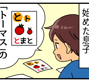 【4コマ】ひらがな学習