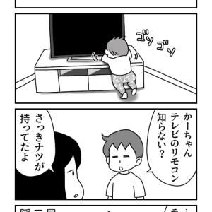 妖怪リモコン隠し(二人目)