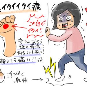 恐怖!原因不明の足裏痛