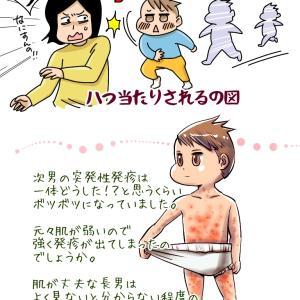 突発性発疹~不機嫌な1歳児~