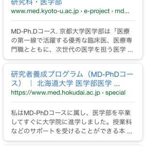 センター試験お疲れ様です!& 課題「研究医を増やすには?」
