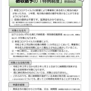世田谷区・新型コロナウイルスによる地方税の猶予