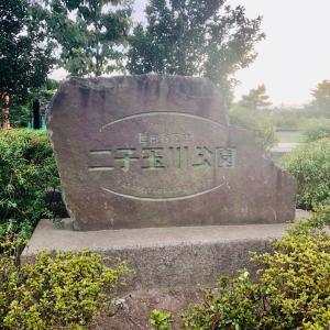 二子玉川公園 AE‒TOWER(会えたわ〜)