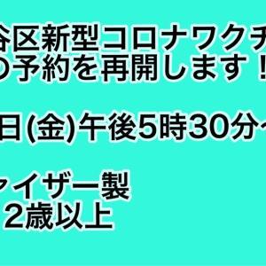 世田谷区新型コロナワクチン接種の予約を再開します!