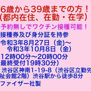 東京都が予約不要の若者ワクチン接種センターを 開設します。