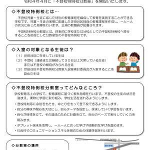 世田谷区・不登校特例校分教室 保護者向け説明会