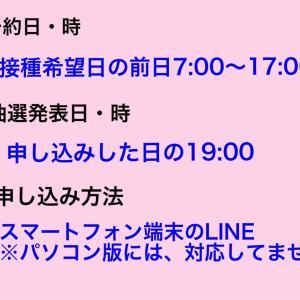 東京都若者ワクチン接種センターの予約受付をLINEに変更