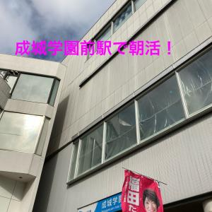 成城学園前駅で朝活!