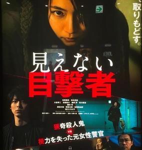 映画『見えない目撃者』〜息もつけないハラハラドキドキ!