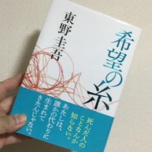 東野圭吾『希望の糸』を読んだ!