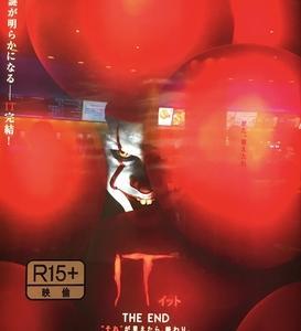 """映画『IT  THE END』〜大人になったら""""それ""""も怖くない…?"""