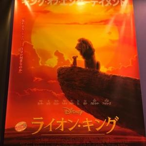 映画『ライオン・キング』〜超ハイクォリティなCGに没頭!