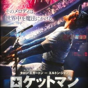映画『ロケットマン』〜決して二番煎じではないミュージカル!