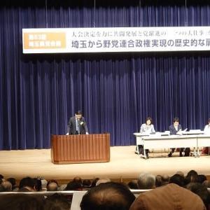 第63回埼玉県党大会