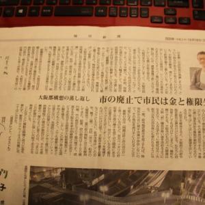 「大阪都」構想で「賛成」「反対」で拮抗