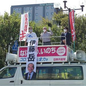 総選挙近し 共産党の街頭演説