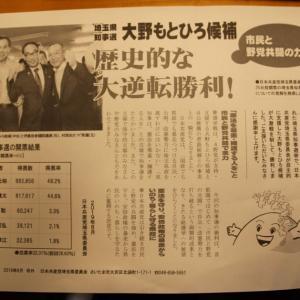 党埼玉県委員会知事選で声明