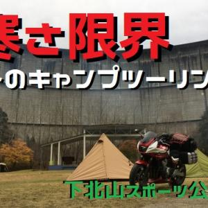 もう限界!今年最後の冬キャンプツーリング@奈良県・下北山