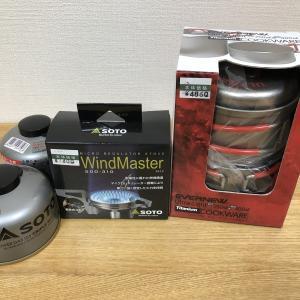 SOTOマイクロレギュレーターストーブウインドマスターとエバニューチタンクッカー1人用セットを購入