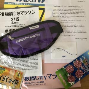 板橋cityマラソン 新型コロナウイルスの影響で中止になり参加賞が届く 2020.3.15