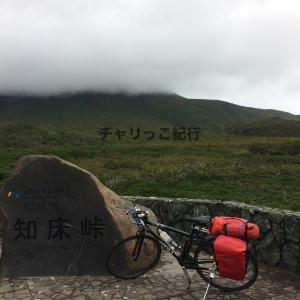 一ヶ月かけて自転車で北海道一周した 18日目(知床横断道路)