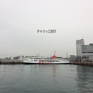 [放浪記] 四国初上陸!うどん県にうどんを食べにいく