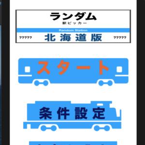 iOSアプリ製作、ランダムで北海道の駅を表示する