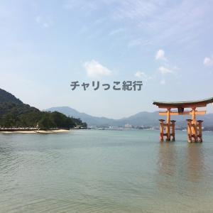 [放浪記]原爆ドームと厳島神社へ、広島