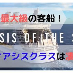 【世界最大級の客船】オアシスクラスは凄かった!!船内施設を見てみよう!プール、シアター、ショップ、レストランなど!ロイヤルカリビアン・オアシスオブザシーズ!