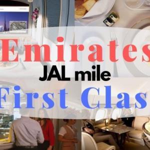 エミレーツ航空ファーストクラスをJALマイルで発券しよう(*^o^*)!A380とB777-300ER GameChanger!