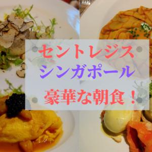 【セントレジス シンガポール】朝食はオーダー式メニューが豪華でおすすめ!宿泊者無料のスパ!