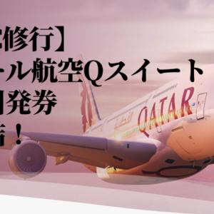 【JGC修行】カタール航空Qスイート+欧州発券で2往復で完結!Qスイートに乗りたい&ヨーロッパに行きたい人におすすめ!