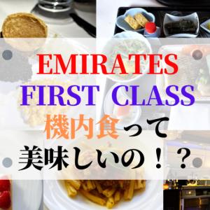 エミレーツファーストクラス機内食レポート(*^▽^*)!おすすめの機内食は?ビジネスクラスのバーラウンジには軽食とスナックがある!