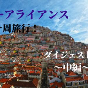 スターアライアンス世界一周旅行!ダイジェスト版~中編~TAPポルトガル航空ビジネスでリスボンとポルトへ!