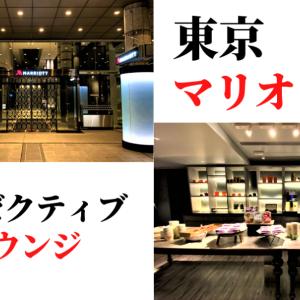 最新版!【東京マリオットホテル】ラウンジと宿泊記!コロナ禍でのビュッフェ再開!