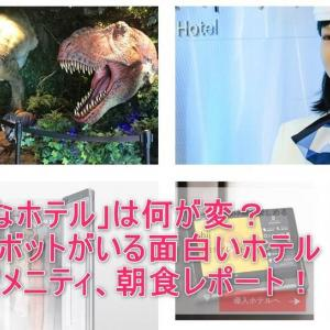 【変なホテル宿泊記】恐竜とロボットがいる面白いホテル!お部屋と舞浜からのアクセス、アメニティ、朝食(ジュラシックダイナー)!