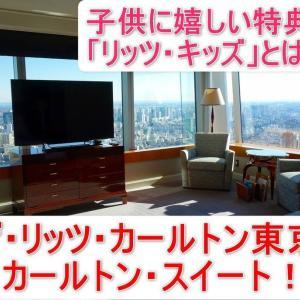【ザ・リッツ・カールトン東京】カールトンスイート宿泊記!子供に嬉しいサービスと「リッツ・キッズ」!リッツカールトンの2000ドルの決裁権に感動。SPGアメックス(プラチナ)でのアップグレード!