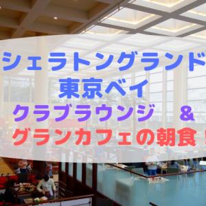 【シェラトングランドトーキョーベイ】クラブラウンジの食事とグランカフェの朝食!