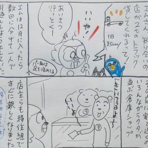 最終回. 移住者たちのドラマ