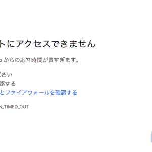 東郷証券株式会社ホームページが閲覧不能に