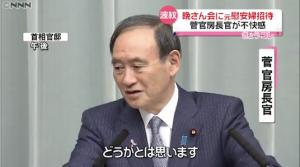 東京地検特捜部、東郷証券株式会社と林泰宏元取締役ら幹部3人を起訴