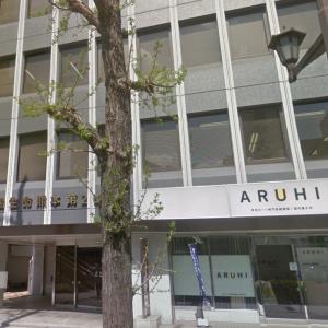 東郷証券、全支店が2019年5月末で廃止