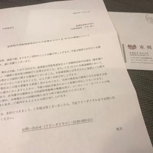 東郷証券新社長に吉本俊二氏が就任。社長の会見は開かれないのか
