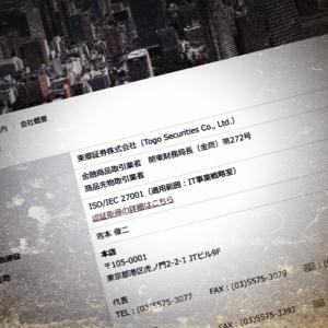 【速報】東郷証券、11月中に解散決議し清算へ